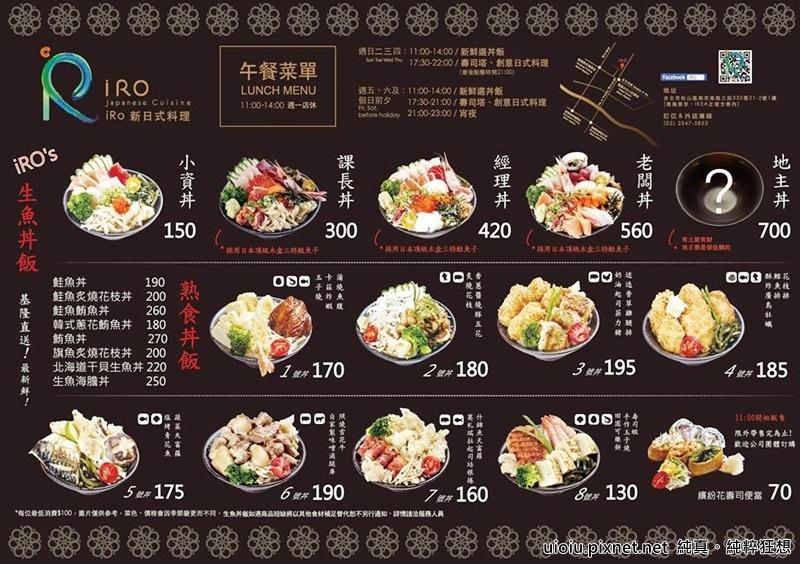 151212 台北 IRO新日式料理丼飯007.jpg
