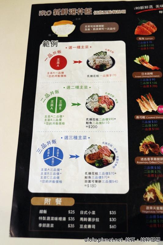 151212 台北 IRO新日式料理丼飯008.JPG