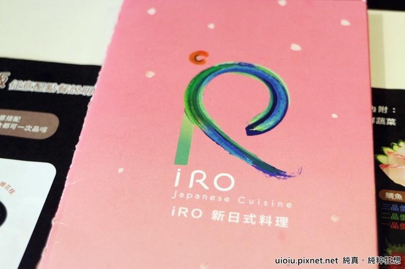 151212 台北 IRO新日式料理丼飯010.JPG