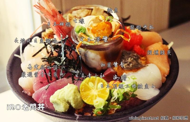 151212 台北 IRO新日式料理丼飯014.JPG