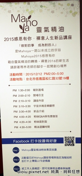 151212 mahoya靈氣精油002.JPG