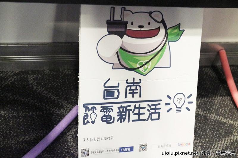 151225 工研節電017.JPG