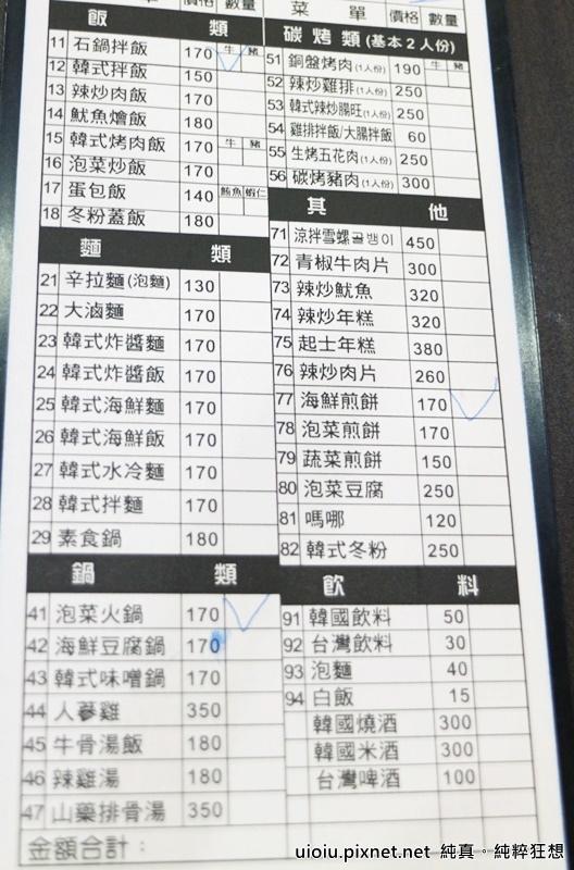 151225 竹北 韓國館004.JPG