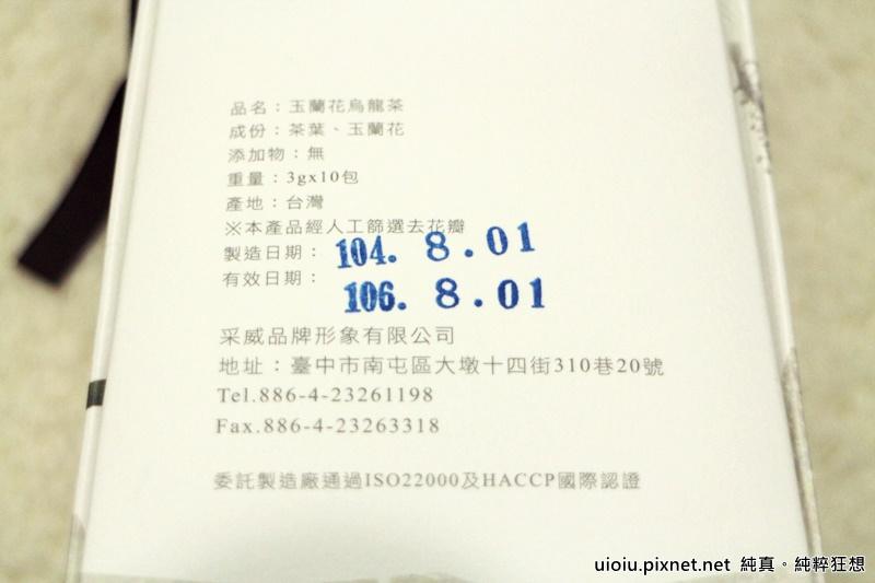 the' vie玉蘭花烏龍茶012.JPG