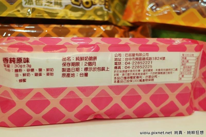 巴部屋工坊 純鮮奶脆餅005.JPG