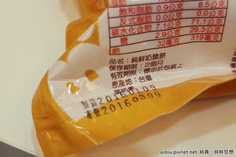 巴部屋工坊 純鮮奶脆餅012.JPG