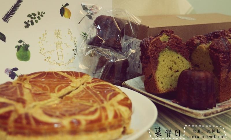 果實日 法式甜點000.JPG