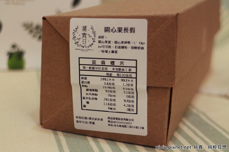 果實日 法式甜點010.JPG