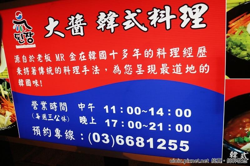150114 竹北 大醬韓式料理003.JPG