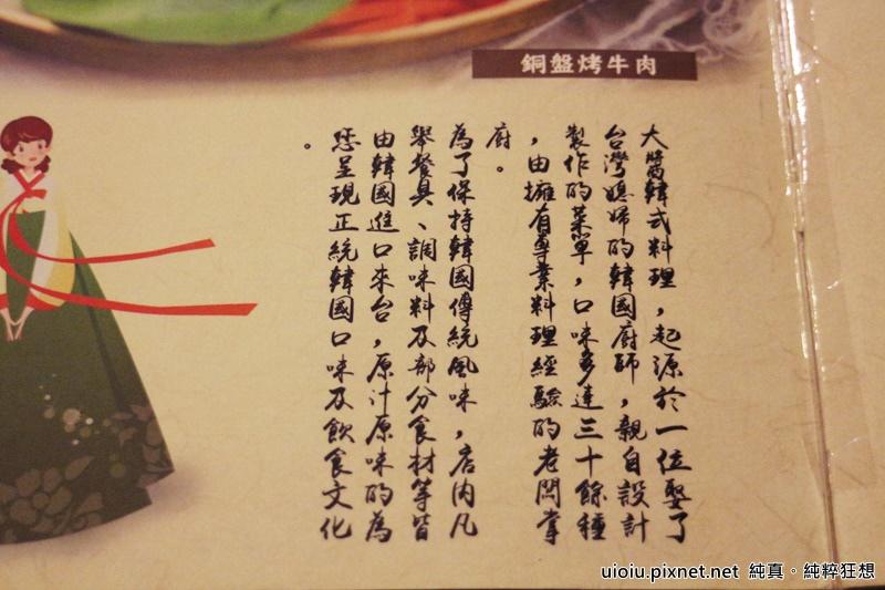 150114 竹北 大醬韓式料理030.JPG