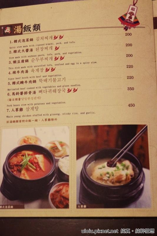 150114 竹北 大醬韓式料理038.JPG
