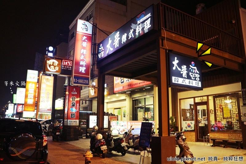150114 竹北 大醬韓式料理001-1