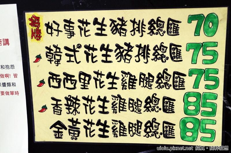 160108 新莊 米豆brunch009.JPG