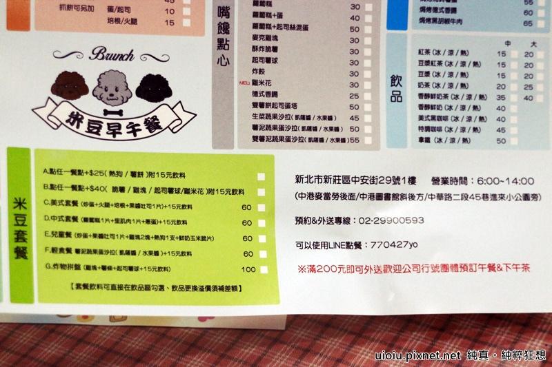 160108 新莊 米豆brunch013.JPG