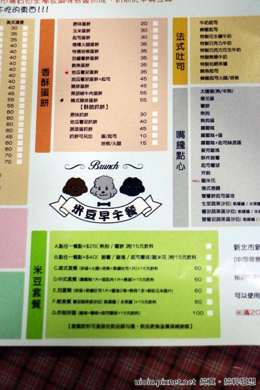 160108 新莊 米豆brunch012.JPG