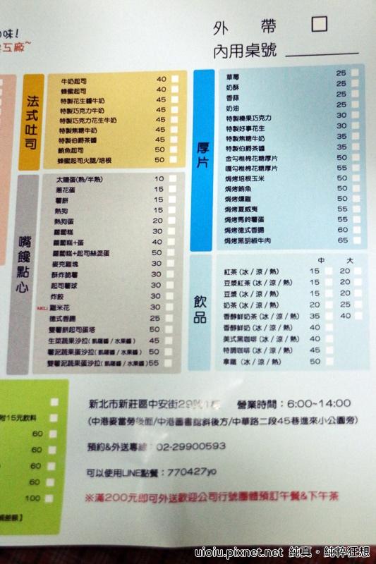 160108 新莊 米豆brunch011.JPG
