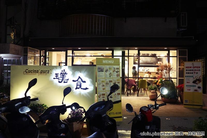 160108 台北 cucina pura002.JPG