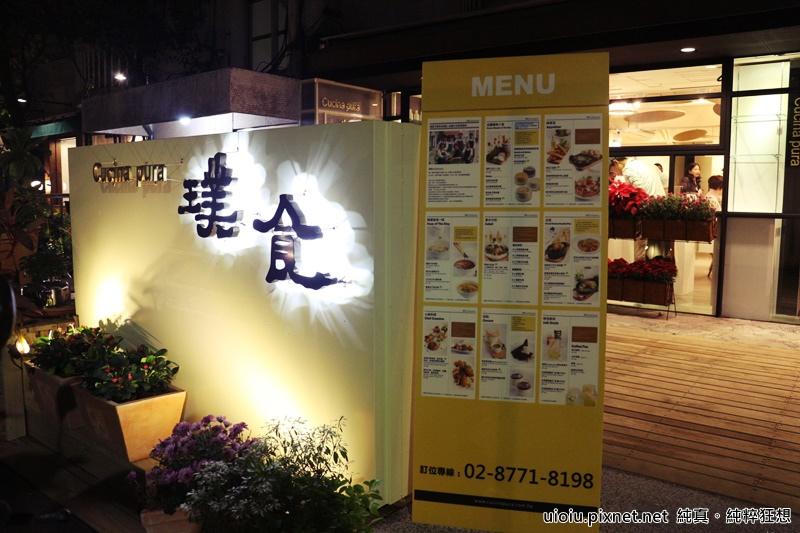 160108 台北 cucina pura003.JPG