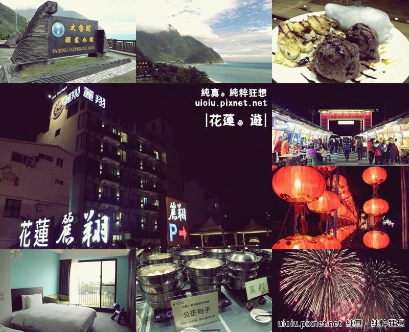 160130 花蓮麗翔酒店二日遊001.jpg