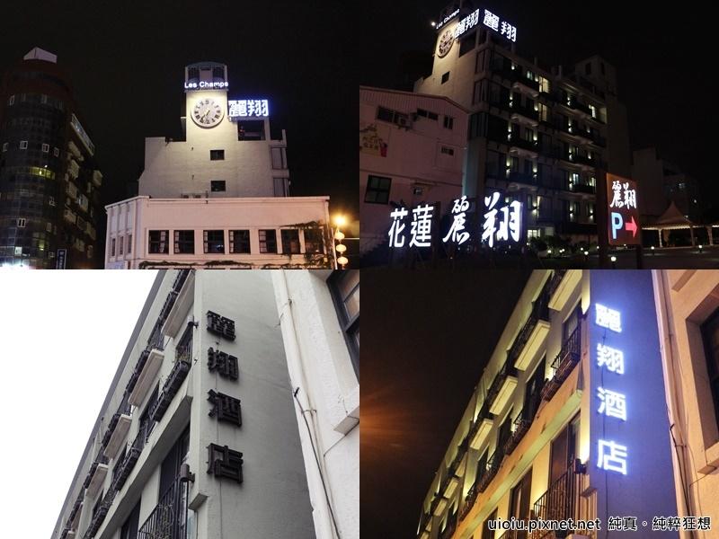 160130 花蓮麗翔酒店二日遊003.jpg
