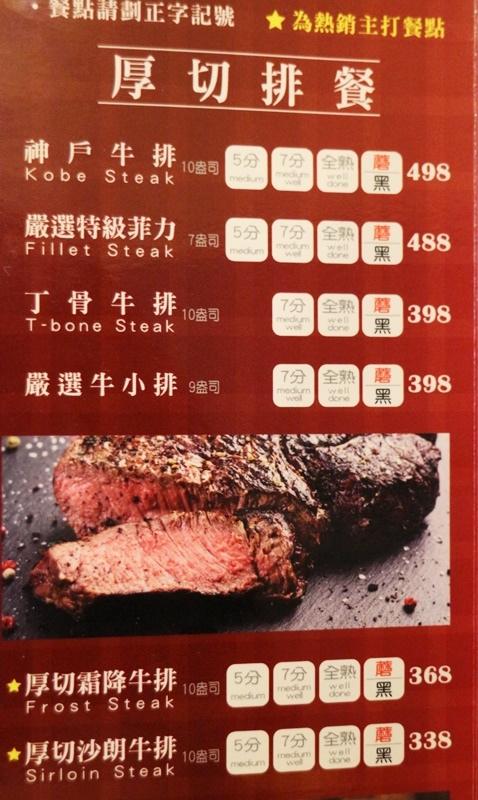 160203 新竹 精華厚切牛排014.JPG