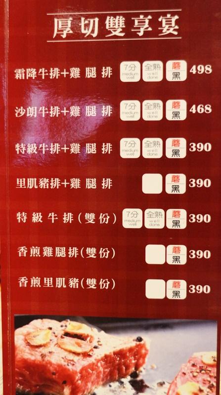 160203 新竹 精華厚切牛排016.JPG
