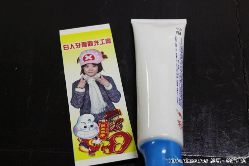 160121 嘉義白人牙膏觀光工廠024.JPG