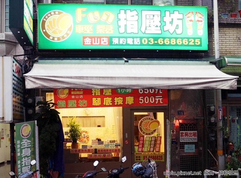 160121 新竹按摩Fun 輕鬆指壓坊金山店001.JPG