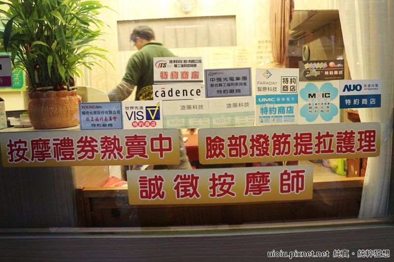 160121 新竹按摩Fun 輕鬆指壓坊金山店006.JPG