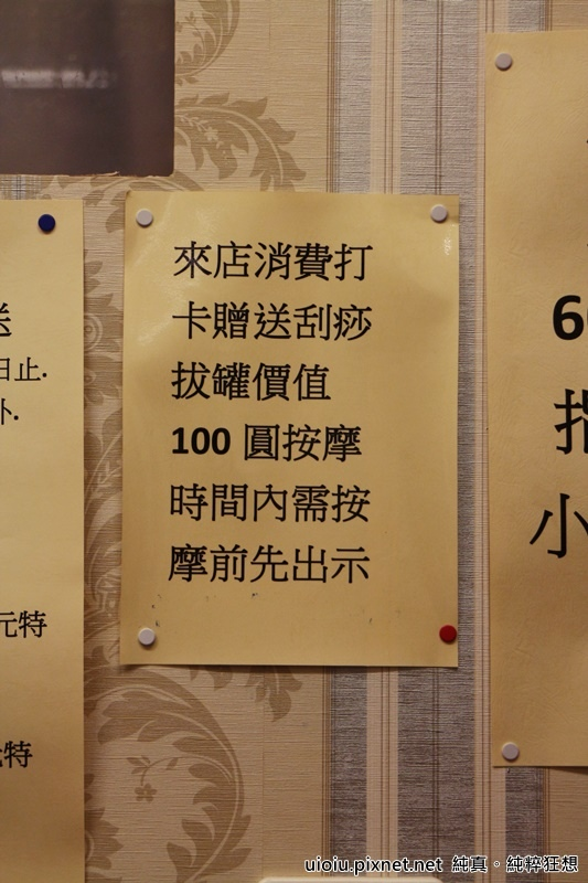 160121 新竹按摩Fun 輕鬆指壓坊金山店014.JPG