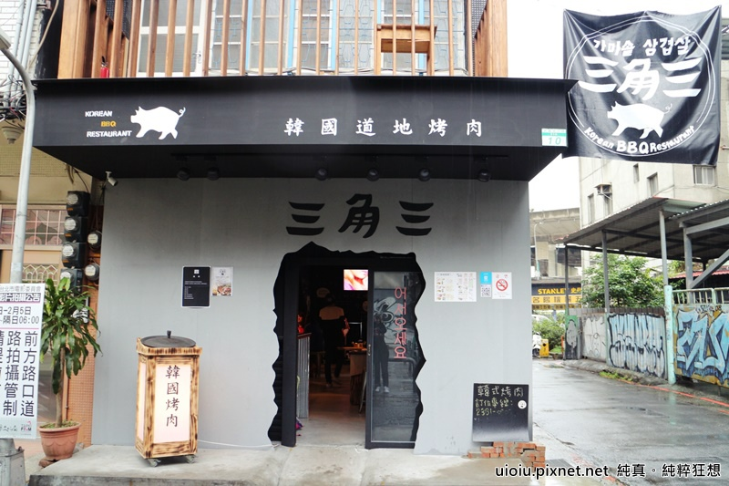 160123 台北 三角三韓式烤肉004.JPG