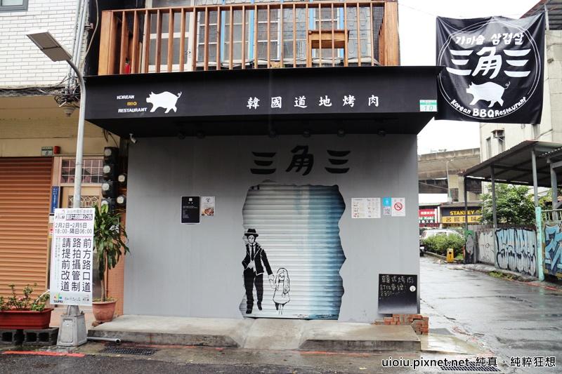 160123 台北 三角三韓式烤肉003.JPG
