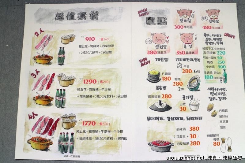 160123 台北 三角三韓式烤肉012.JPG