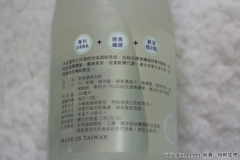 愛美微泡飲011.JPG
