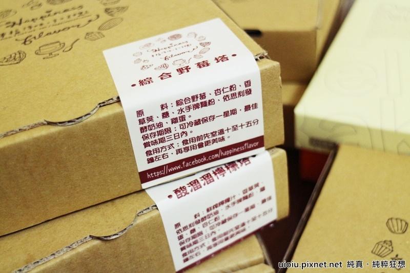 幸福洋味手工甜點003.JPG