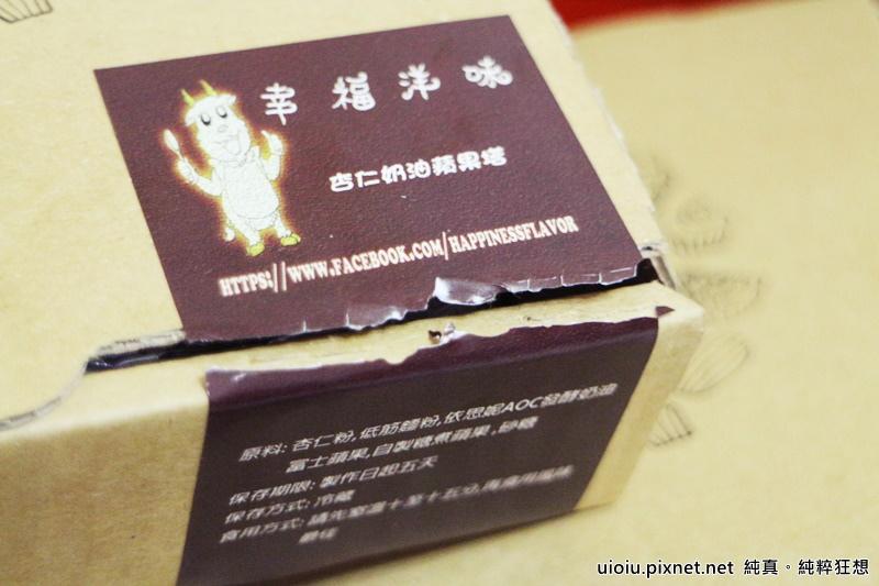 幸福洋味手工甜點004.JPG