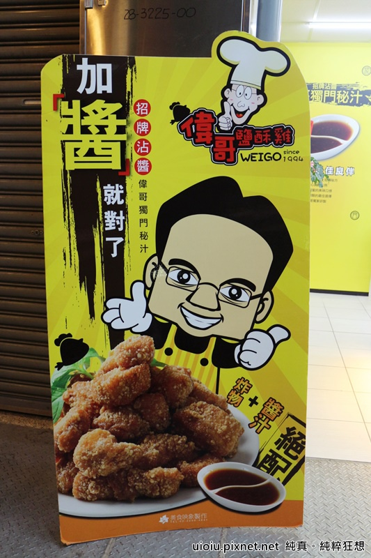 160121 台中 嶺東 偉哥鹽酥雞005.JPG