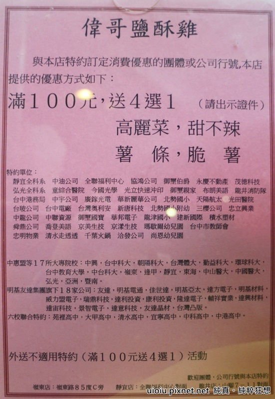 160121 台中 嶺東 偉哥鹽酥雞024.JPG