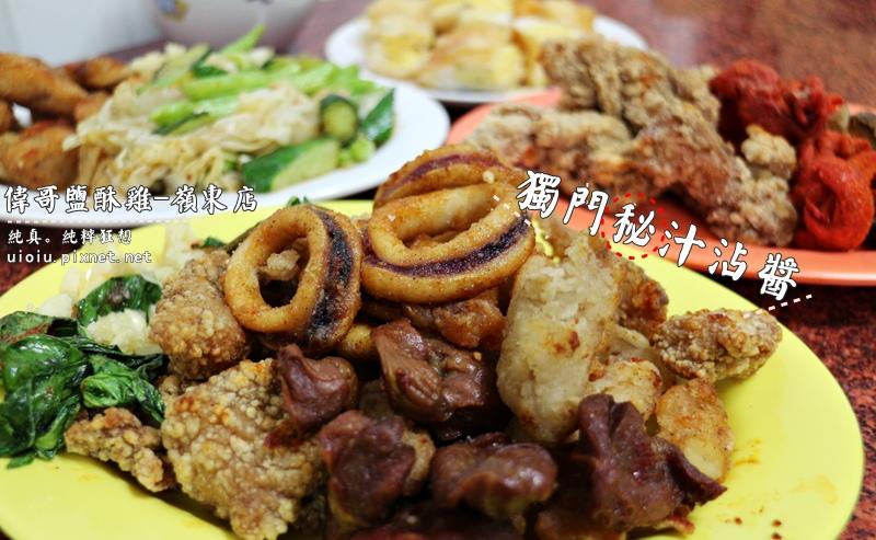 160121 台中 嶺東 偉哥鹽酥雞000.JPG