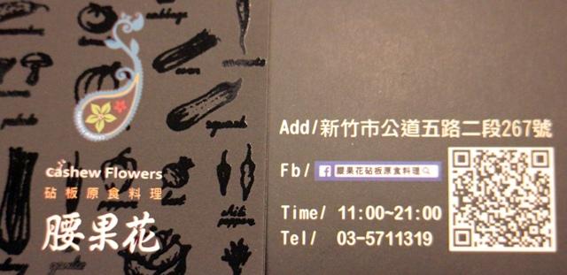 160226 新竹 腰果花名片.JPG
