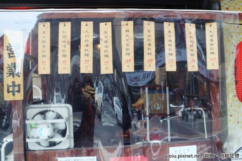 160225 竹東 九湯屋拉麵003.JPG