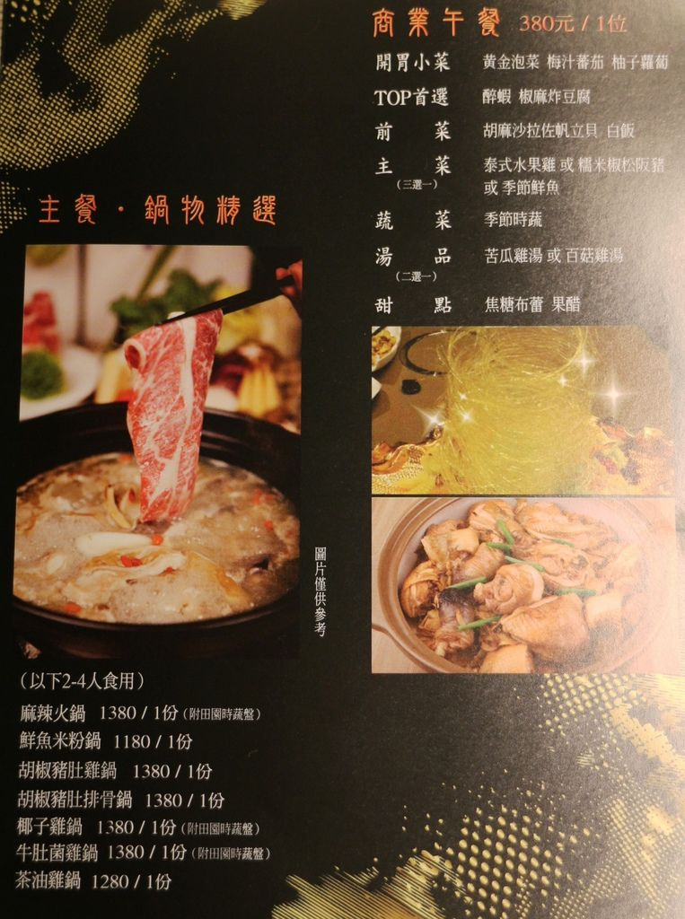 宸市私廚菜單1.JPG