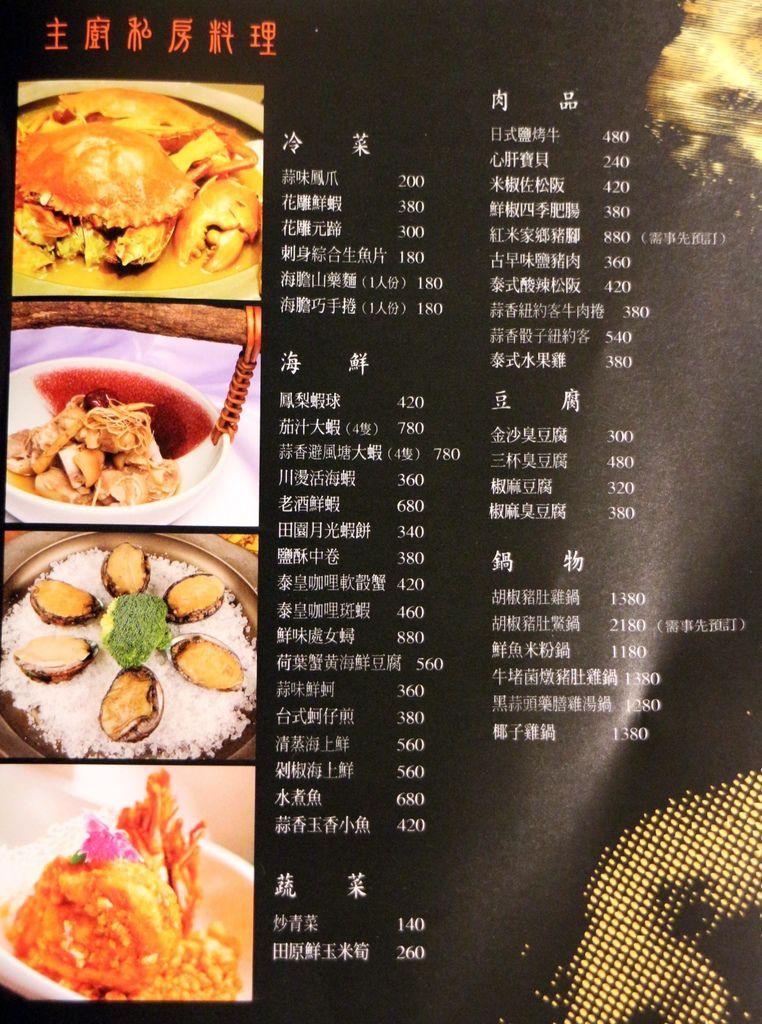 宸市私廚菜單2.JPG