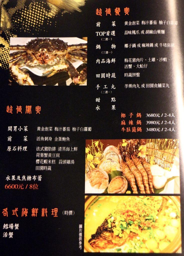 宸市私廚菜單3.JPG