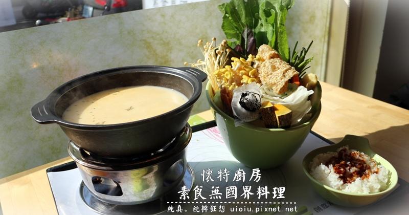 160121 台中 懷特素食廚房000.JPG