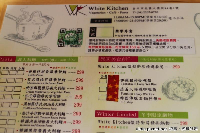 160121 台中 懷特素食廚房010.JPG