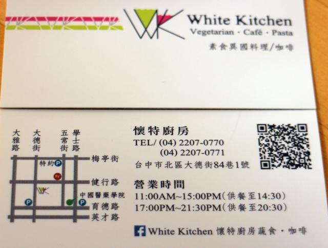 懷特廚房名片