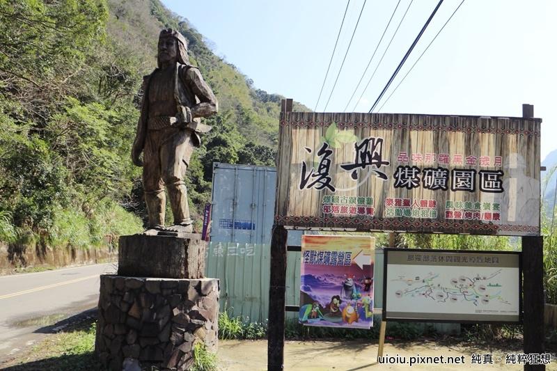 160228 新竹那羅部落一日遊001.JPG