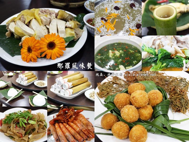 160228 新竹 那羅風味菜000.jpg