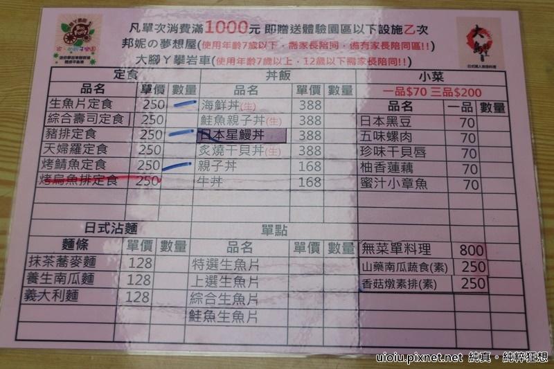 160312 桃園永安 大腳ㄚ農莊009.JPG